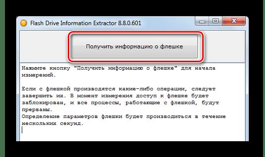 Mesure des paramètres d'exécution dans l'extracteur d'informations sur le lecteur flash