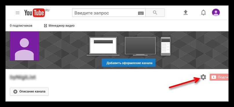 YouTube бағдарламасындағы параметрлер