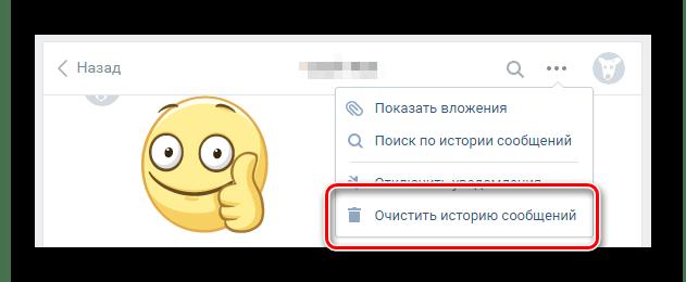 ВКонтакте хабарламаларындағы диалогтың хабар алмасу тарихын тазарту