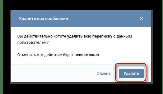 Хабарлама бөліміндегі ВКонтактедегі стандартты құралдармен диалогты жоюды растау