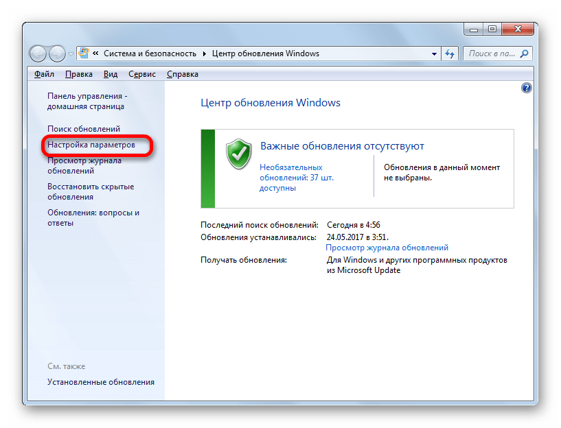 Transition to the parameters to the update center window in Windows 7
