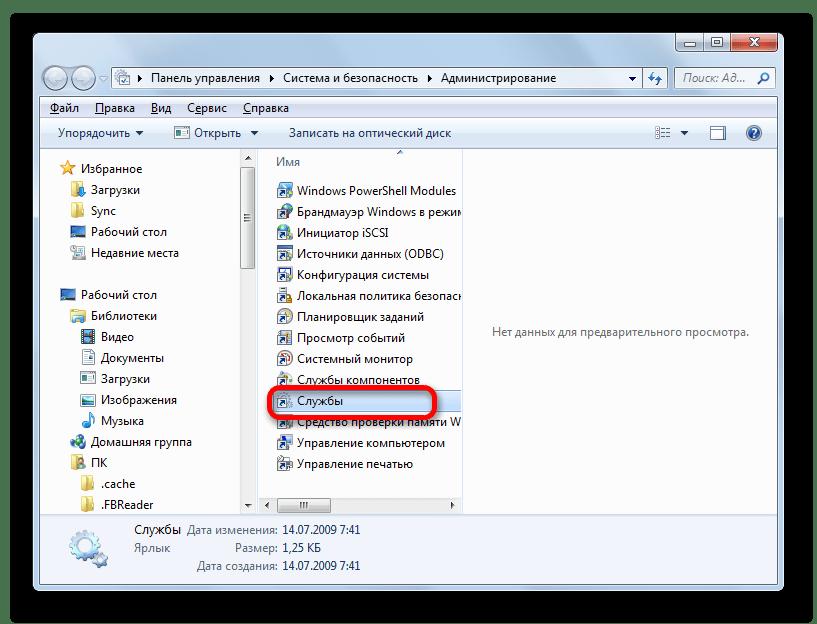 Windows 7-де басқару тақтасын басқару терезесінде Service Manager бөліміне өтіңіз