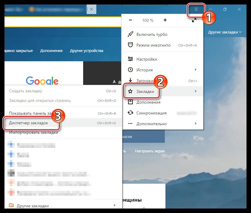 Übergang zum Yandex.Bauseer Baner Manager