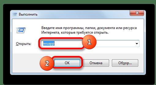 Windows 7-дегі іске қосу терезесін пайдаланып, Windows жүйесіне ауысу