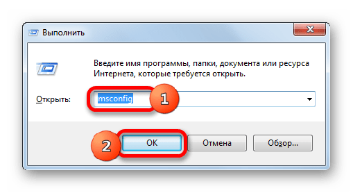 Переход в окно конфигурации системы через команду в окошке Выполнить в Windows 7
