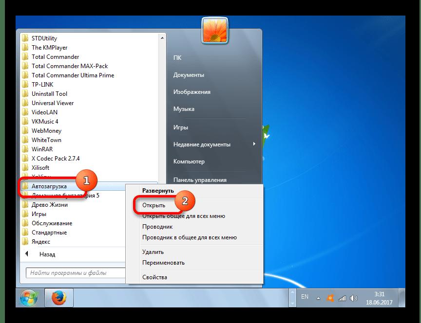 转到Windows 7中当前配置文件的启动文件夹