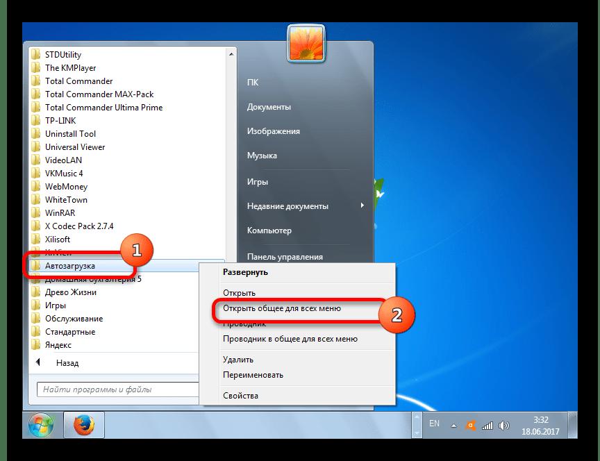 切换到Windows 7中当前所有用户的启动文件夹