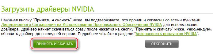 Ресми NVIDIA веб-сайтында ағымдағы драйверді жүктеген кезде лицензиялық келісімнің расталуы