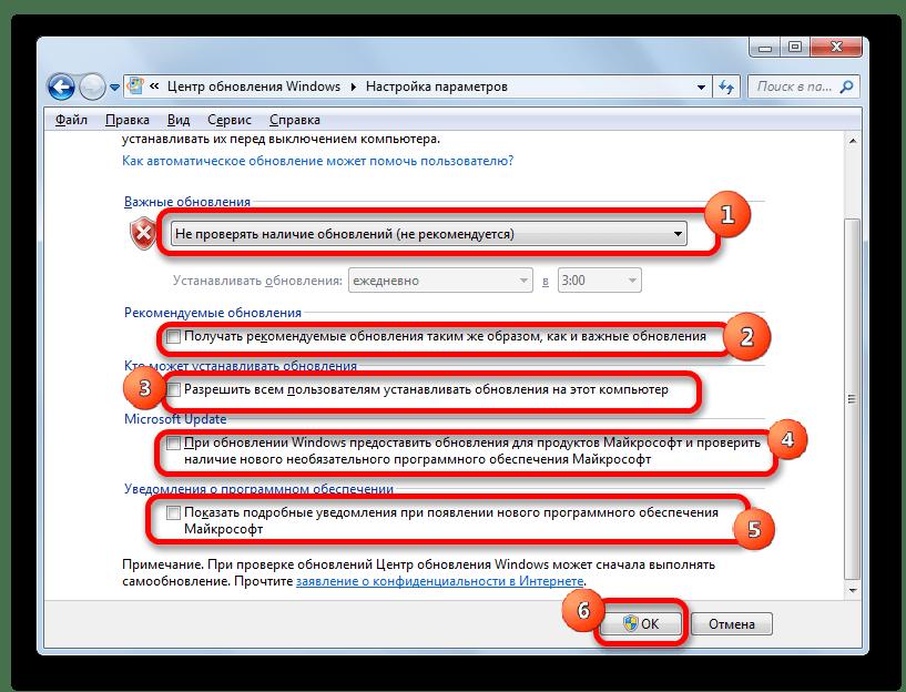 Windows 7-де жаңартуды қосу немесе өшіру терезесінде толық өшіру