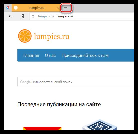 Erstellen einer neuen Registerkarte in Yandex.browser