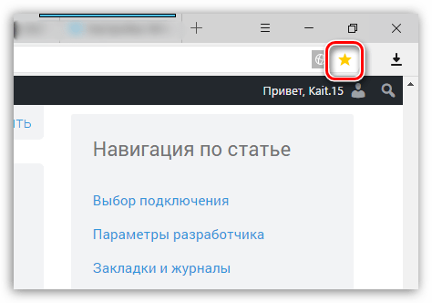 Auswahl an Symbolen mit einem Sternchen in Yandex.browser