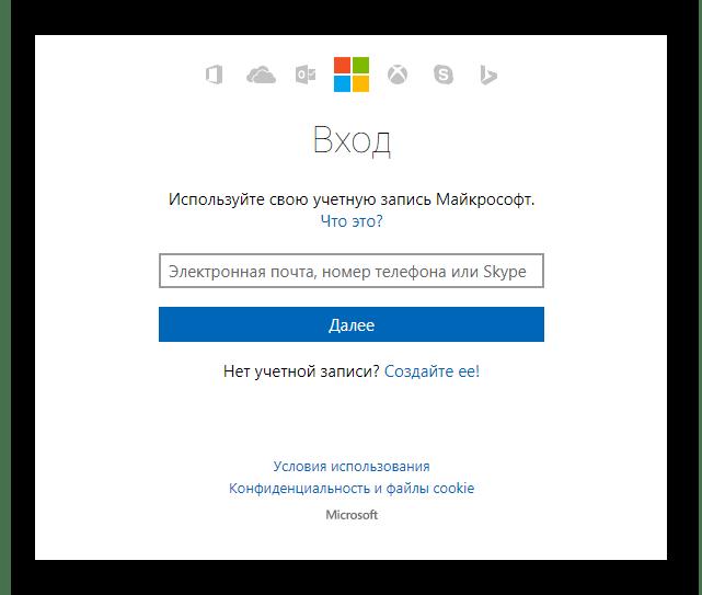 Microsoft тіркелгісіндегі авторизация