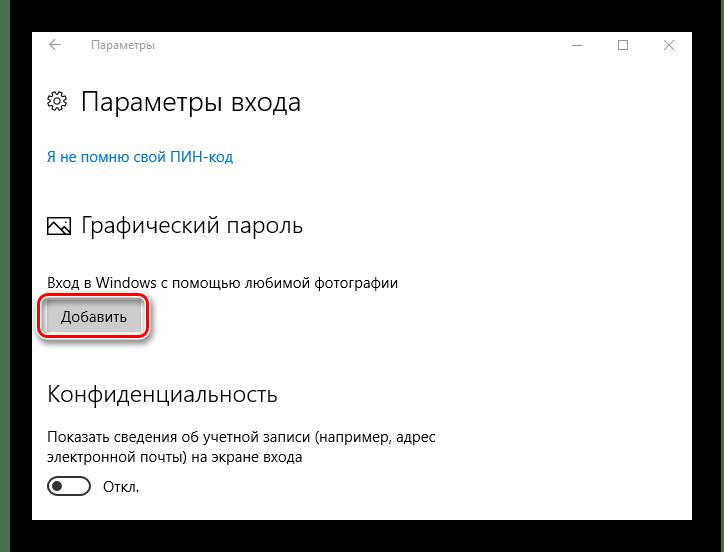 Windows 10-да графикалық құпия сөзді қосу