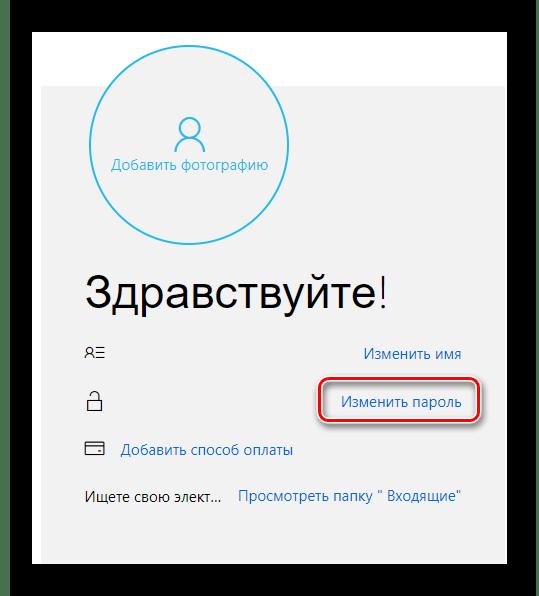 Windows 10-да Microsoft тіркелгісінің құпия сөзін өзгертіңіз
