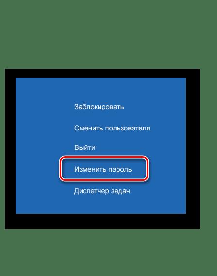 Windows 10-да ыстық пернелерді пайдаланып жергілікті құпия сөзді өзгерту
