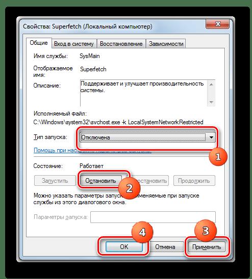 Остановка службы Superfeth в окне свойств службы в Windows 7