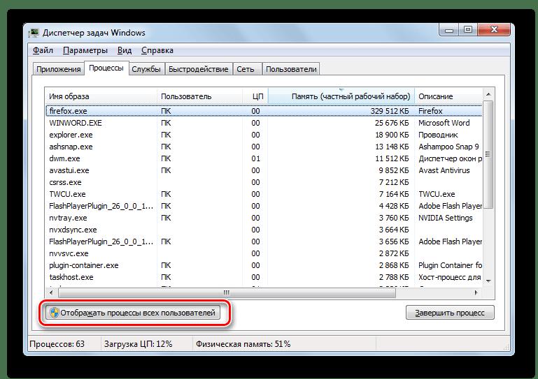 Переход к отображению процессов всех пользователей в Диспетчере задач в Windows 7