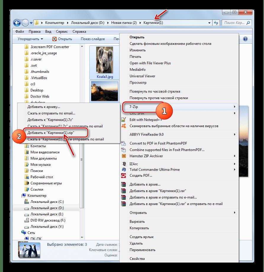 A ZIP Archívum létrehozására való áttérés alapértelmezés szerint a 7-zip program Windows Intéző helyi menüjében