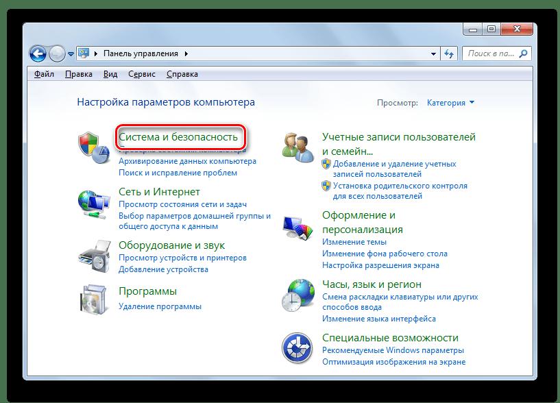 Windows 7-де басқару тақтасындағы жүйе мен қауіпсіздікке өтіңіз