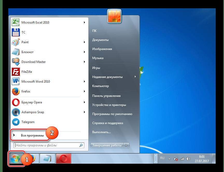Windows 7 бағдарламасындағы Бастау мәзірі арқылы барлық бағдарламаларға өтіңіз