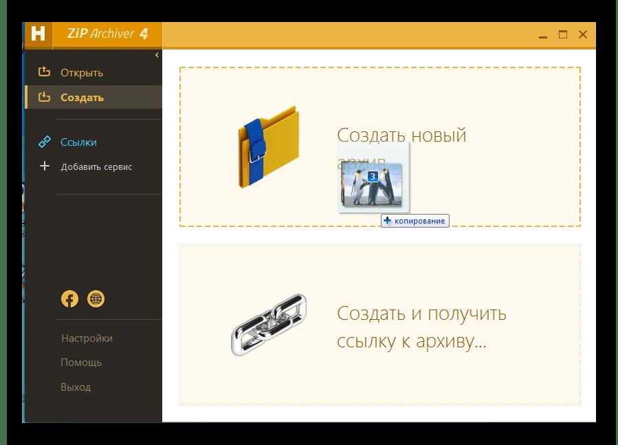 Fájl kezelése az új archívum létrehozásához a Hamster Zip Archiver programban