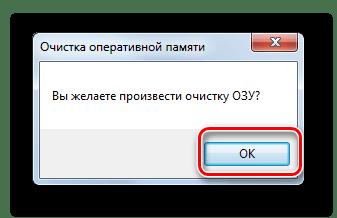 Windows 7 тілқатысу терезесіндегі сценарийді пайдаланып, жедел жадты тазартуға деген ұмтылысты растаңыз