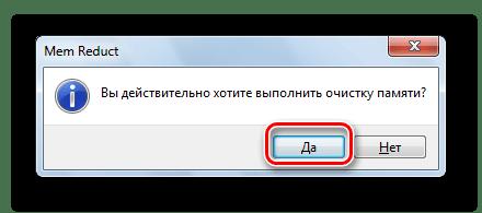 Подтверждение желания очистить оперативную память в диалогомо окне в программе Mem Reduct