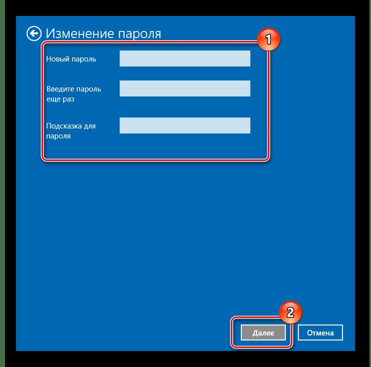 Windows 10 жүйесінде жүйелік параметрлер арқылы бар парольді өзгерту процесі