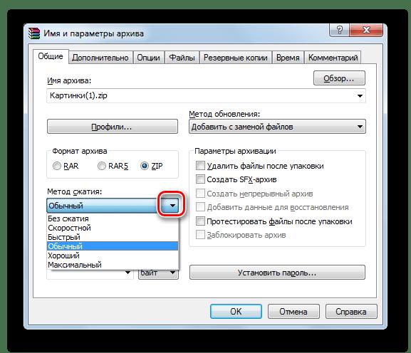 Kompressziós módszerek listája az Archív létrehozási ablakban a WinRAR programban