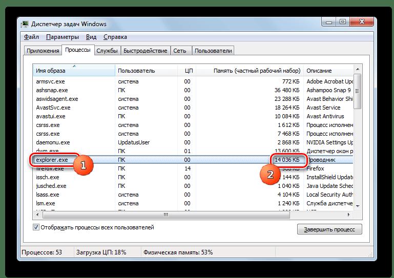 Величина оперативной памяти занимаемая процессом Explorer.exe уменьшена в Диспетчере задач Windows 7