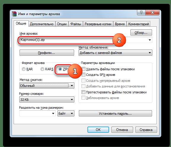 Válassza ki a létrehozott archívum formátumát az Archív létrehozási ablakban a WinRAR programban