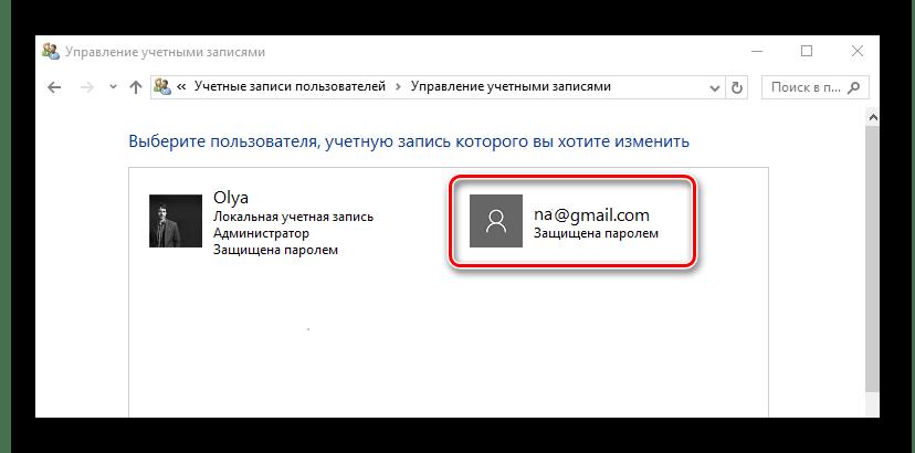 Choisir un compte Microsoft dans Windows 10