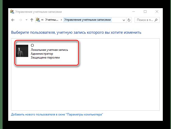 Windows 10-да парольді өзгертуге арналған тұтынушыны таңдау