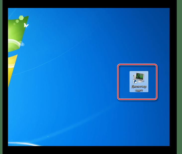 Windows 7-де жұмыс үстелі белгісі арқылы тапсырмалар реттеушісі іске қосыңыз