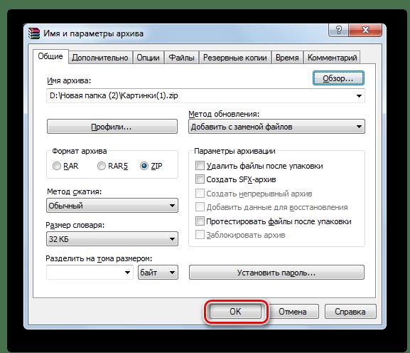 A ZIP Archívum létrehozása a WinRAR programban
