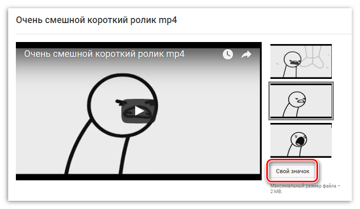 YouTube-та бейне редакторындағы белгішені батырмасын басыңыз