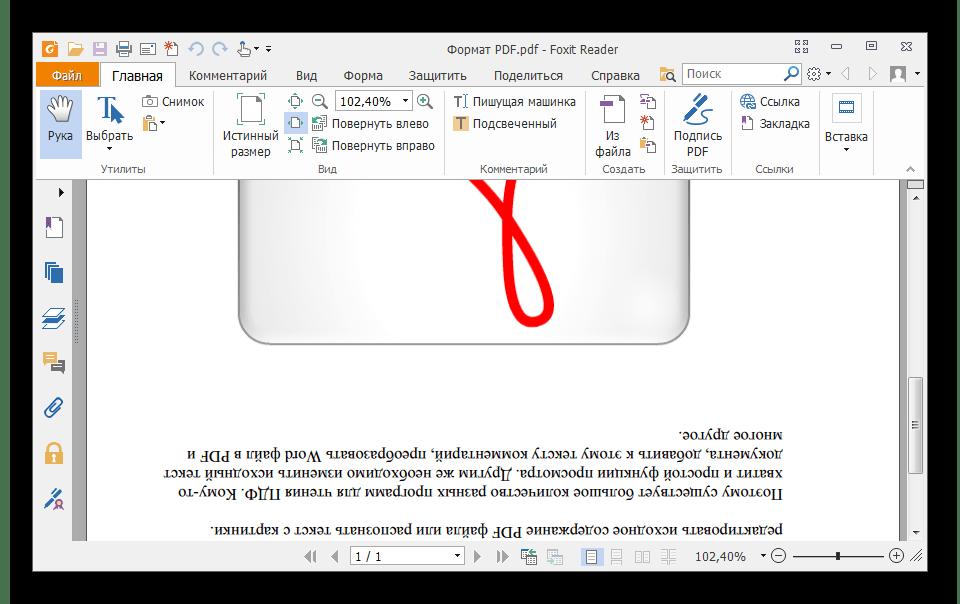 Foxit Reader-де инверттелген бет
