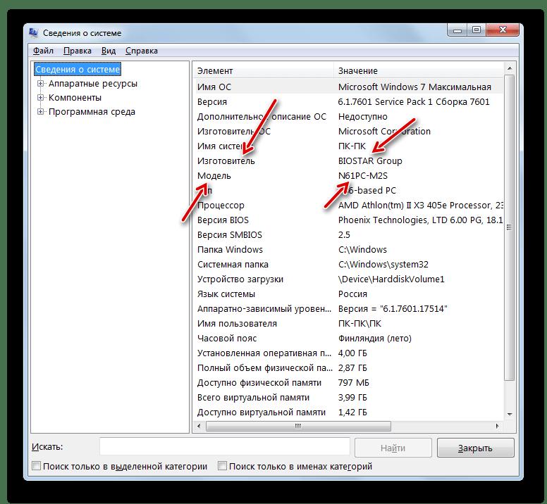 Rendszerinformációs ablak a Windows 7 rendszerben