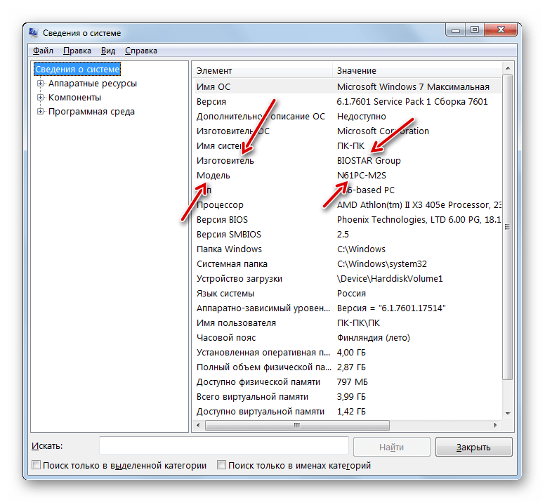 Windows 7のシステム情報ウィンドウ