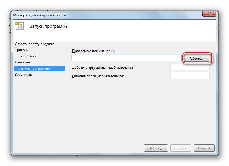 Go to the file selection in the Launch the program subsection in the New Task Scheduler Wizard window in Windows 7