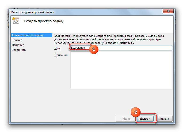 The Create a simple task section in the New Task Scheduler wizard in Windows 7
