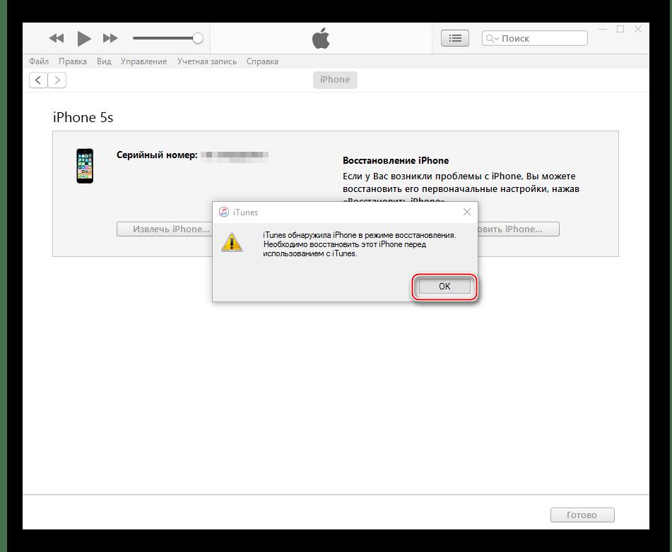 Apple iPhone 5s Benachrichtigung iTunes Smartphone ist im Wiederherstellungsmodus angeschlossen