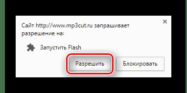 MP3 Kesim Web Sitesinde Adobe Flash Player eklentisini etkinleştirmek için İzin Onayı