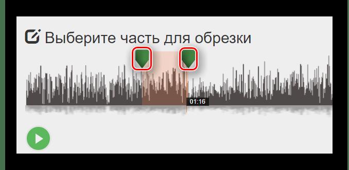 AUDIOTRIMMER web sitesindeki ses kayıtlarından kesilmiş parçayı vurgulamak için kaydırıcılar