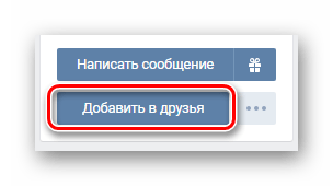 Using the Add as Friends button on the User's page on VKontakte