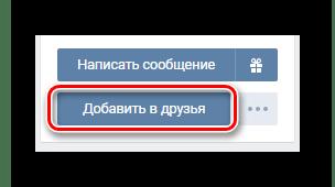 Χρησιμοποιώντας το κουμπί Προσθήκη ως φίλων στη σελίδα του χρήστη στο Vkontakte