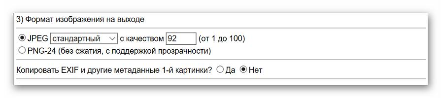 IMG Online бағдарламасындағы нәтиже кескінінің параметрлерін теңшеңіз