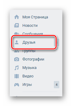 Go to the section Friends through the main menu of the page on the VKontakte website