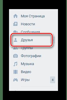 Μεταβείτε στους φίλους του τμήματος μέσω του κύριου μενού της σελίδας στην ιστοσελίδα του Vkontakte