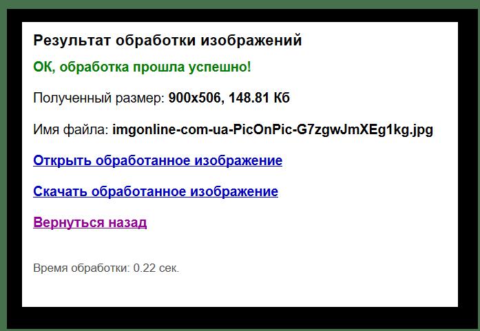 Нәтижені IMG Online-ге сақтау
